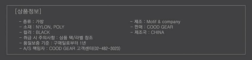 쿠드기어 남자가방 4L 슬링백 ACE005 레드 - 쿠드기어, 118,000원, 크로스/숄더백, 크로스백
