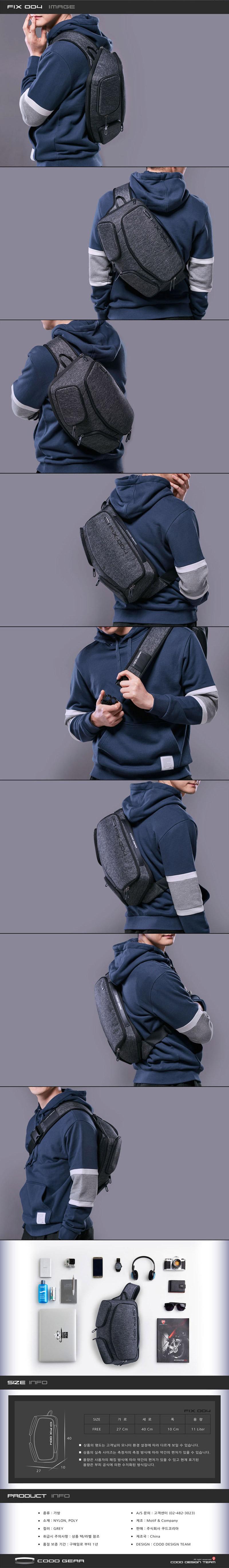 쿠드기어 남자가방 슬링백 11L 캐쥬얼슬링백 FIX004 - 쿠드기어, 138,000원, 크로스/숄더백, 크로스백